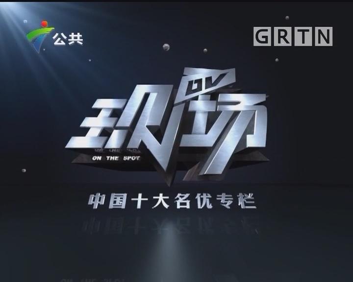 [2018-04-19]DV现场:深圳:救护车进入小区抢救 离开时被索停车费?