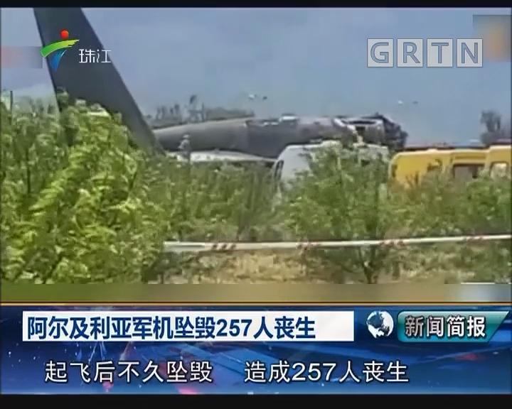 阿尔及利亚军机坠毁257人丧生