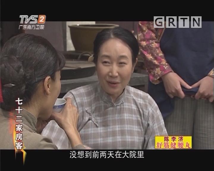 [2018-04-22]七十二家房客:烧衣