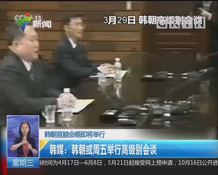 朝韩协调再次举行高级别会谈日程
