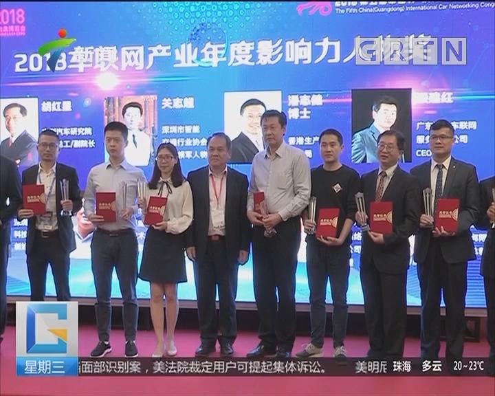 第五届中国(广东)国际车联网大会圆满举行