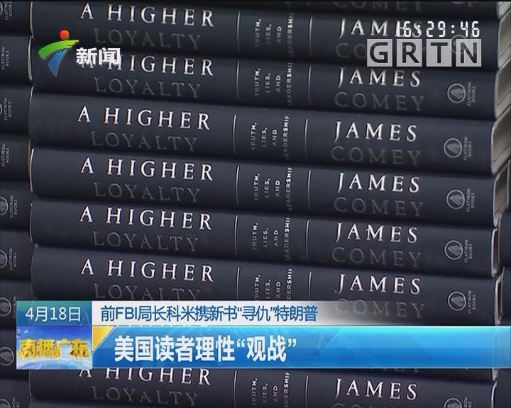 """前FBI局长科米携新书""""寻仇""""特朗普:美国读者理性""""观战"""""""