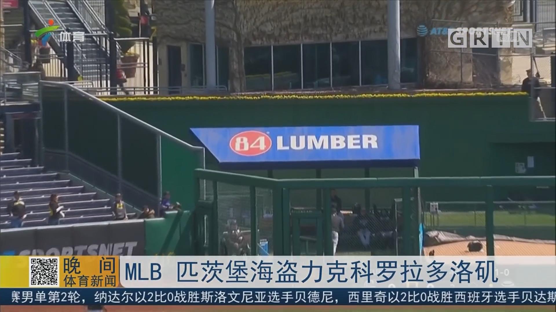 MLB 匹茨堡海盗力克科罗拉多洛矶