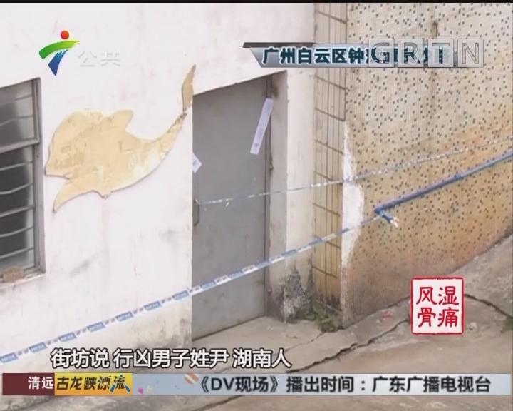 广州:男子持刀伤人 被警方当场控制