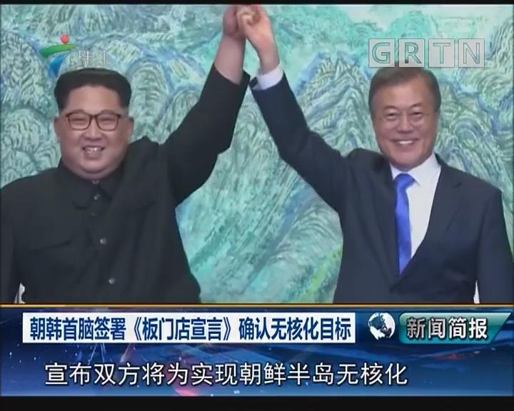 韩朝首脑签署《板门店宣言》确认无核化目标