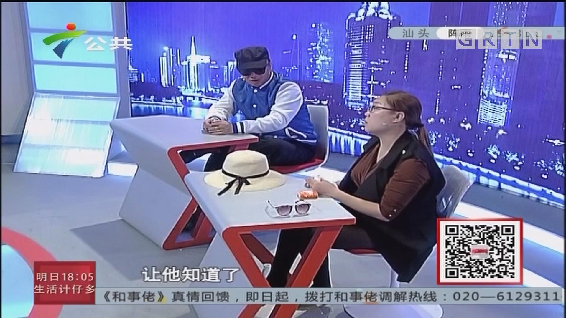 """[2018-04-13]和事佬:半路夫妻 一世""""冤家""""(下)"""