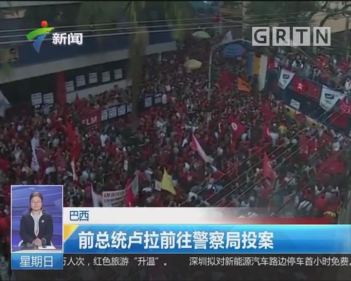 巴西:前总统卢拉前往警察局投案
