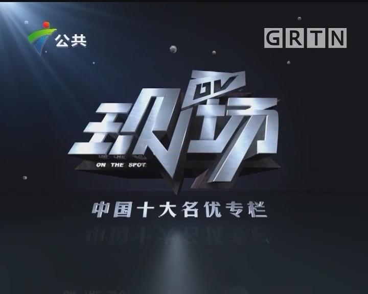 [2018-04-11]DV现场:广州:疑犯拒捕逆行逃窜 警方鸣枪示警擒获
