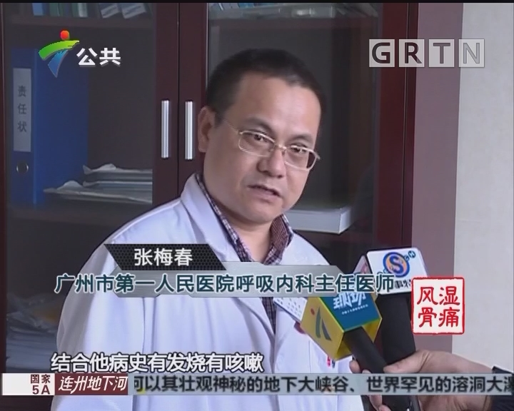 """广州:老人反复咳嗽近十年""""元凶""""竟是大骨头"""