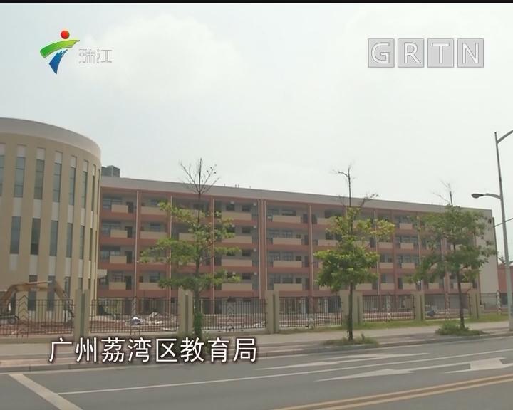 广州:同地块同社区孩子分配到不同学校? 教育局回应