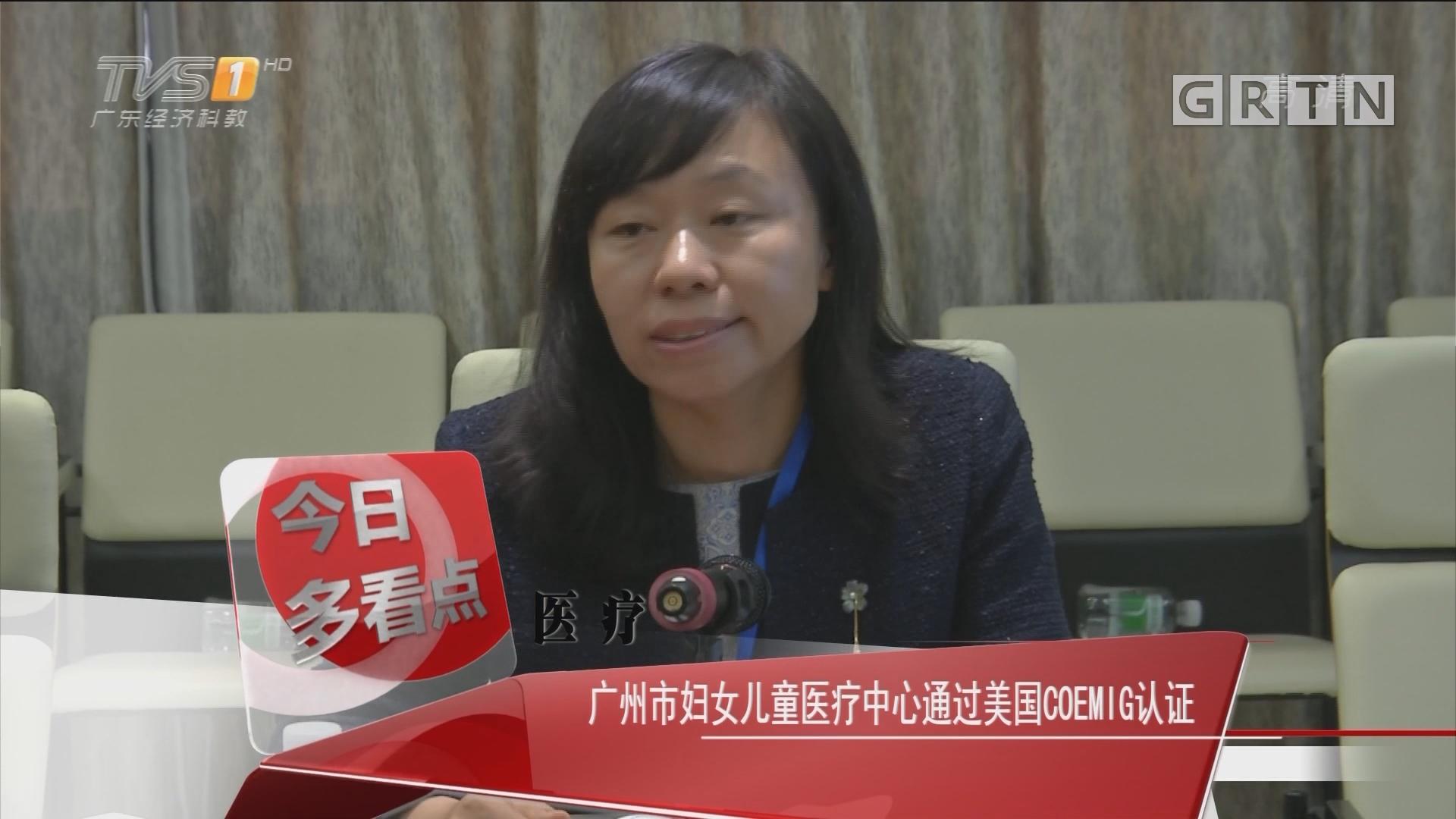 医疗:广州市妇女儿童医疗中心通过美国COEMIG认证