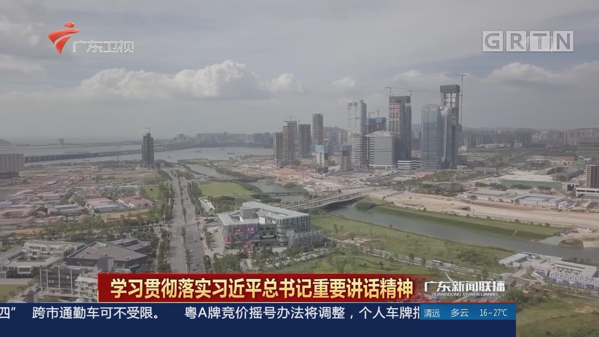 深化改革开放 以新的更大作为开创广东工作新局面