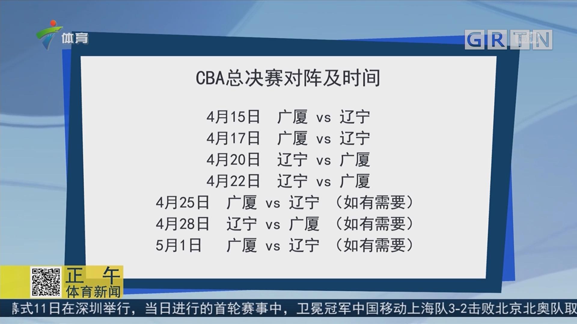 CBA总决赛对阵及时间