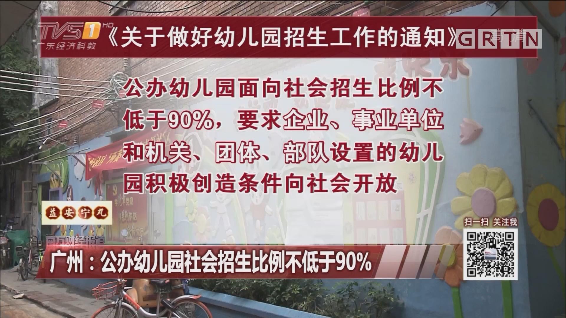 广州:公办幼儿园社会招生比例不低于90%