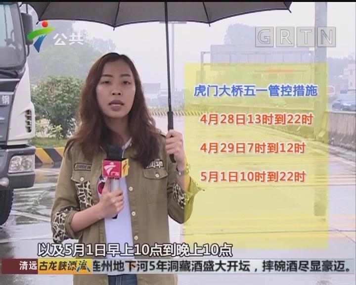 """广东将迎""""五一""""出行高峰 虎门大桥限行3天"""