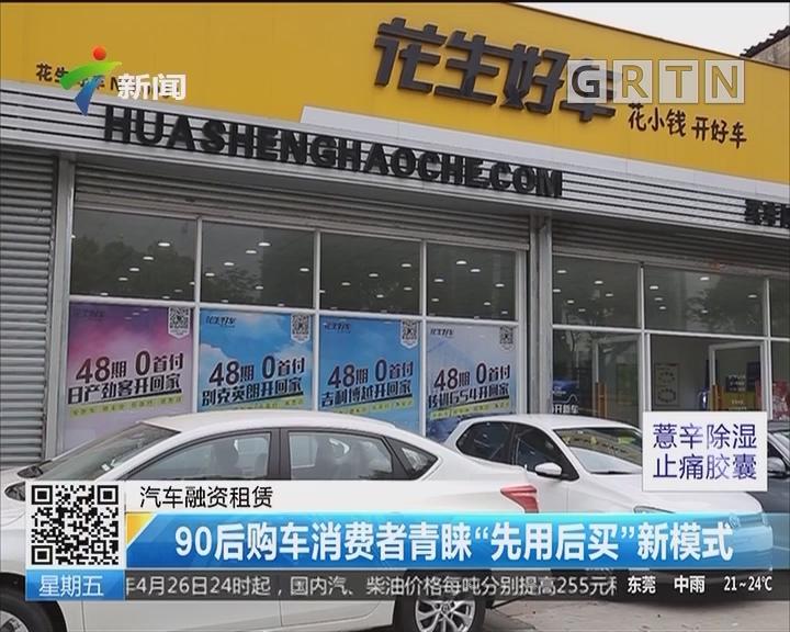 """汽车融资租赁:90后购车消费者青睐""""先用后买""""新模式"""