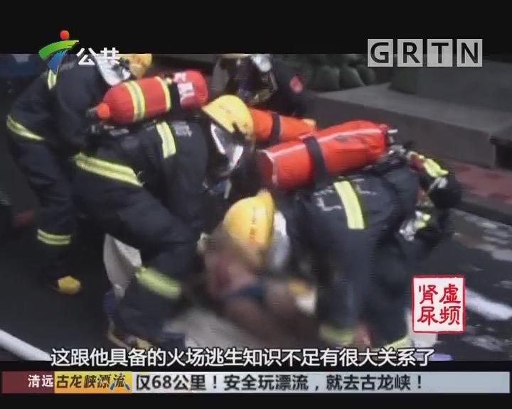 广州:水闸工作间突发火灾 消防到场救出被困人员