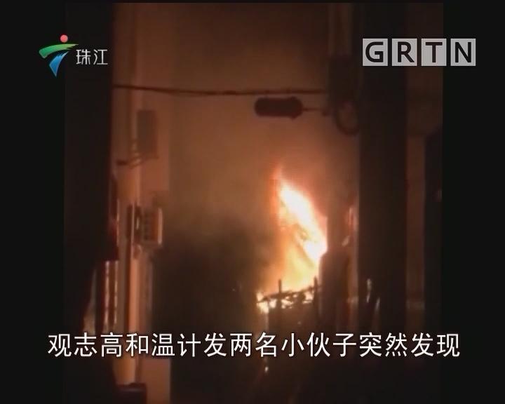 阳西:民房大火 小伙徒手接住坠楼小女孩