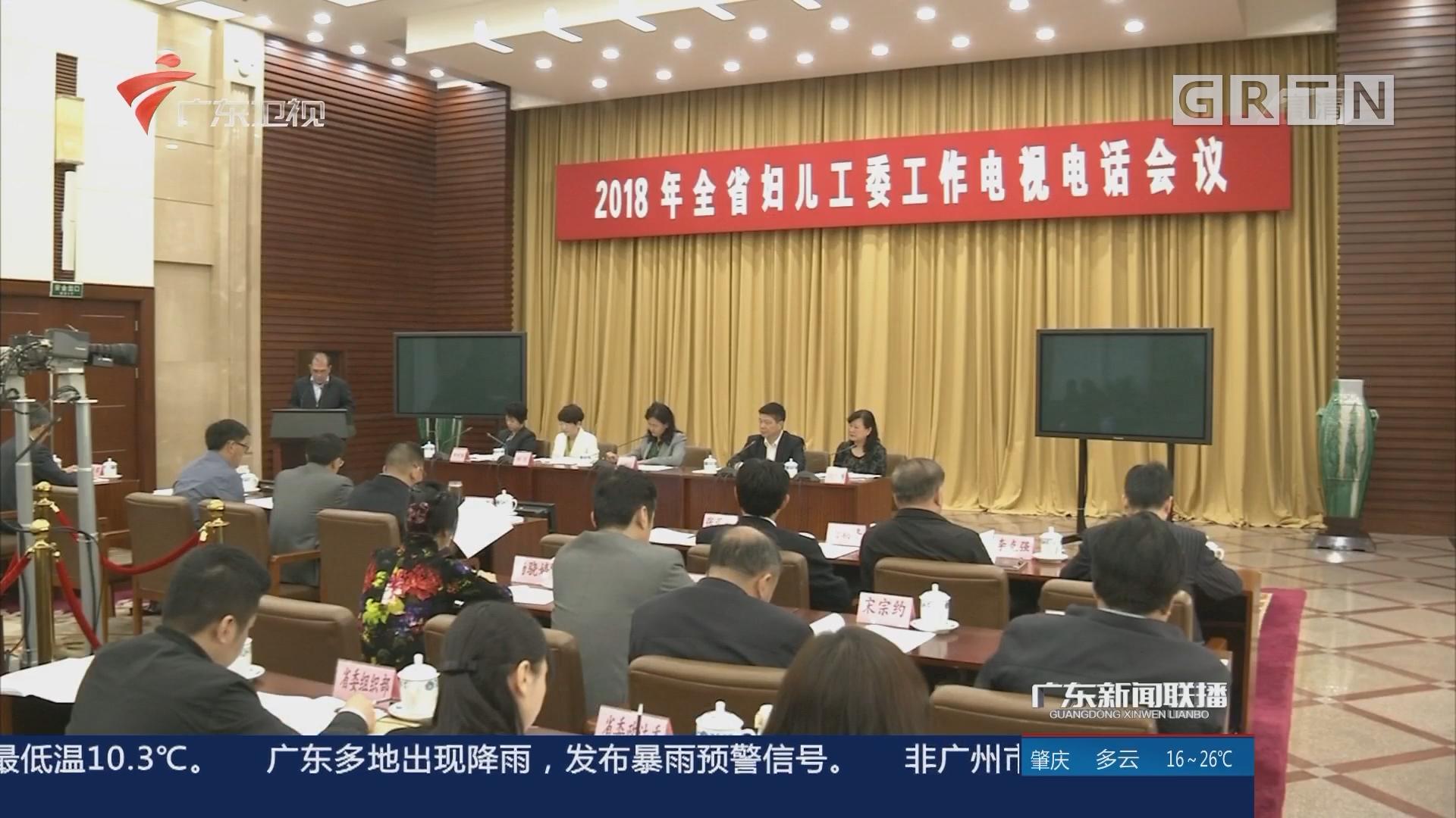 广东:全面推进妇女儿童事业高质量发展