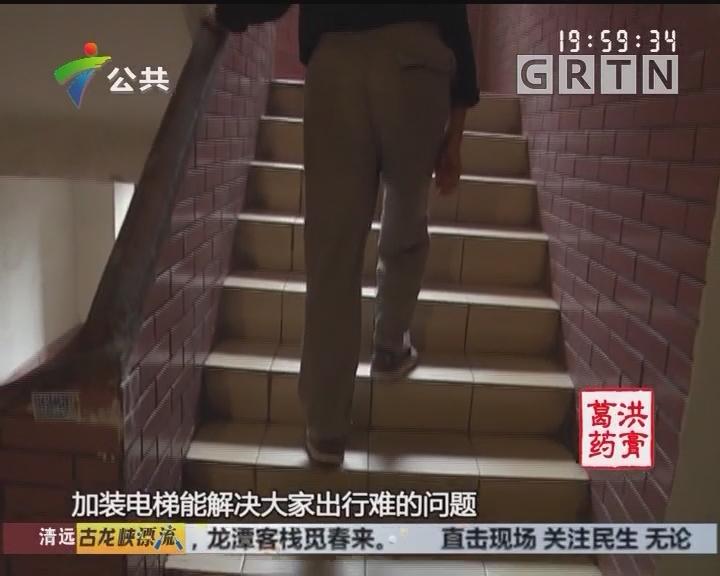 广州:旧楼加装电梯 有住户要求30万补偿