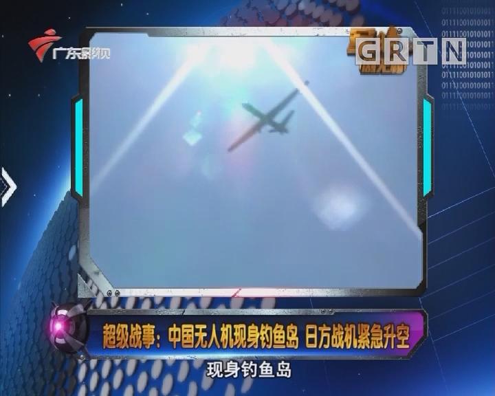 [2018-04-24]军晴剧无霸:超级战事:中国无人机现身钓鱼岛 日方战机紧急升空