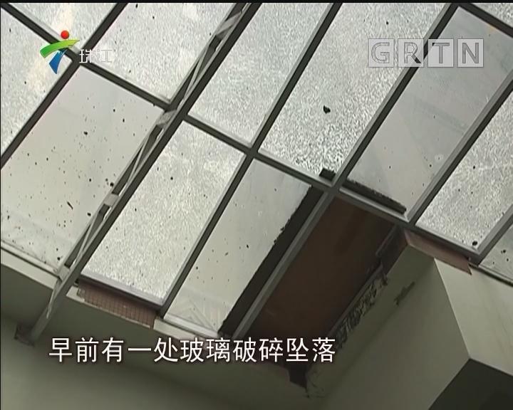 湛江:小区停车场隔层玻璃大面积开裂