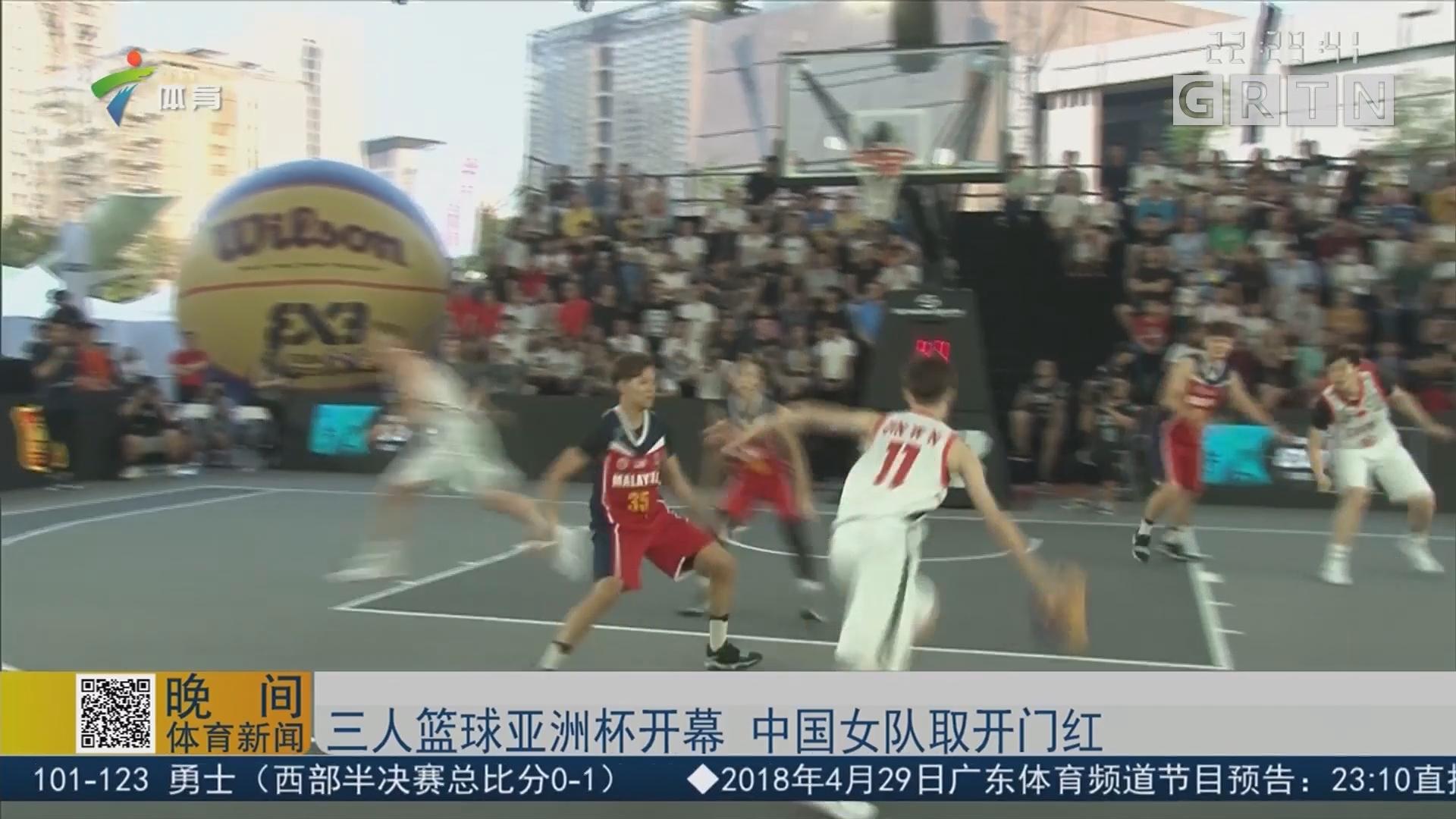 三人篮球亚洲杯开幕 中国女队取开门红