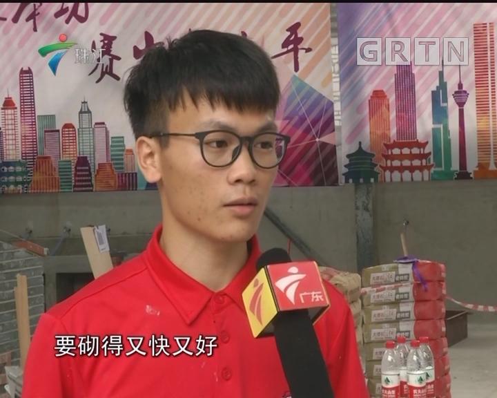"""广州:""""泥瓦匠""""也有世界冠军"""