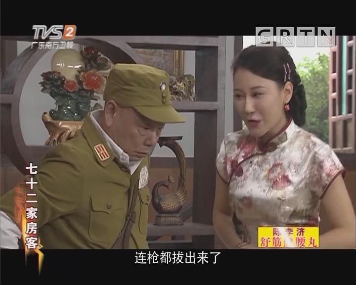 [2018-04-28]七十二家房客:无孔不入(下)
