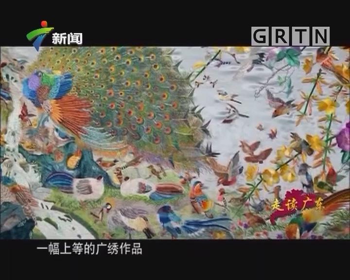 [2018-04-08]走读广东:绣起 绣落