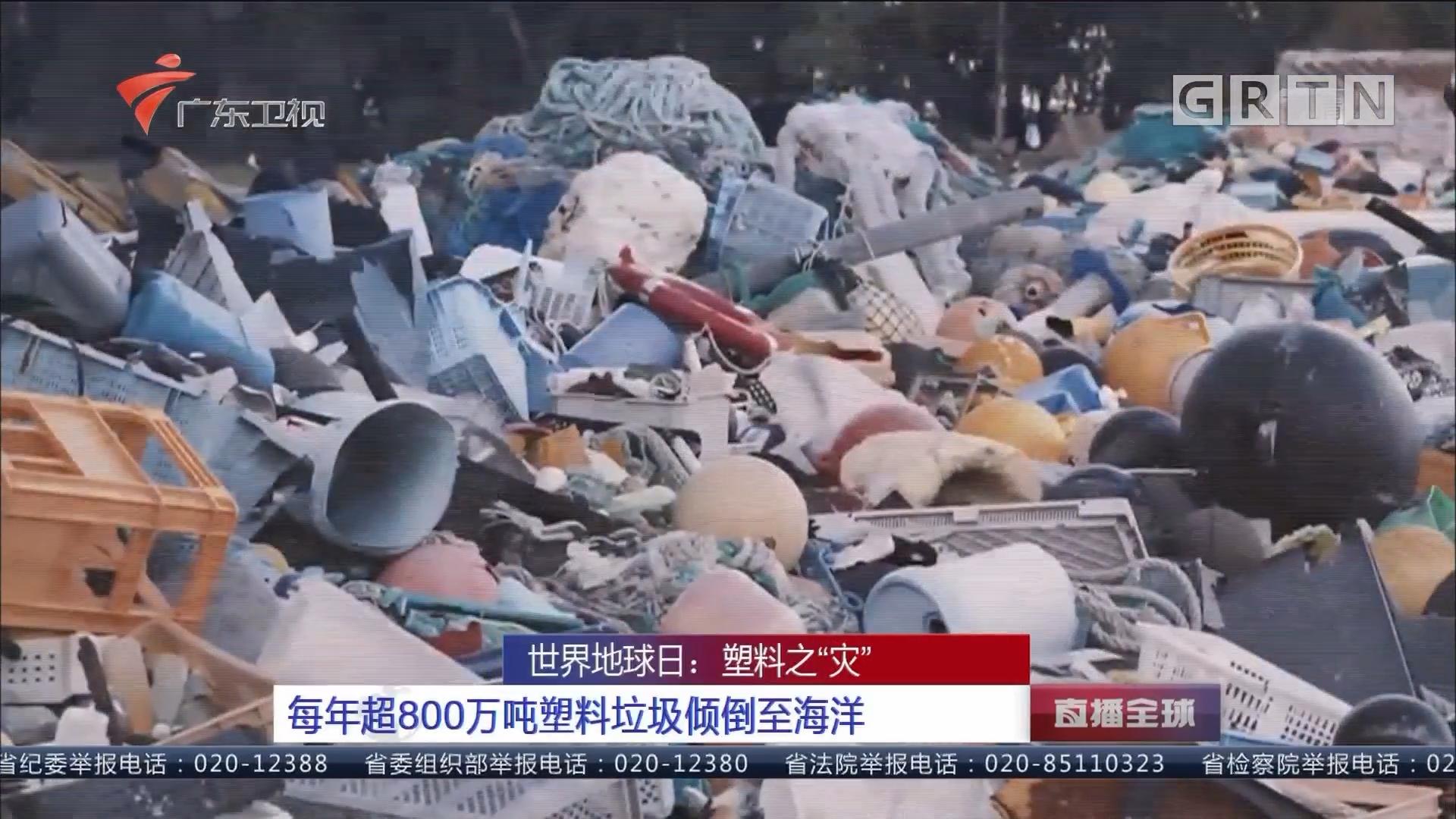 """世界地球日:塑料之""""灾"""" 每年超800万吨塑料垃圾倾倒至海洋"""