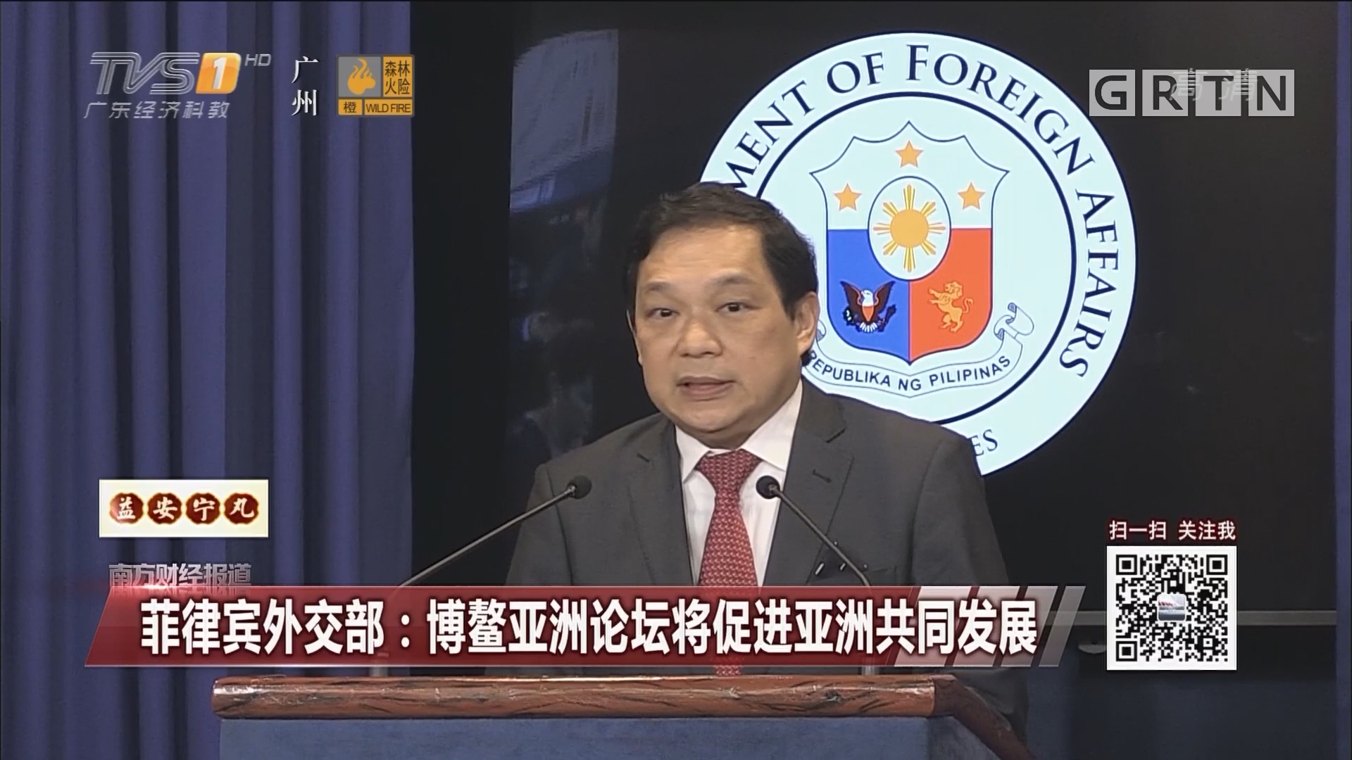 菲律宾外交部:博鳌亚洲论坛将促进亚洲共同发展