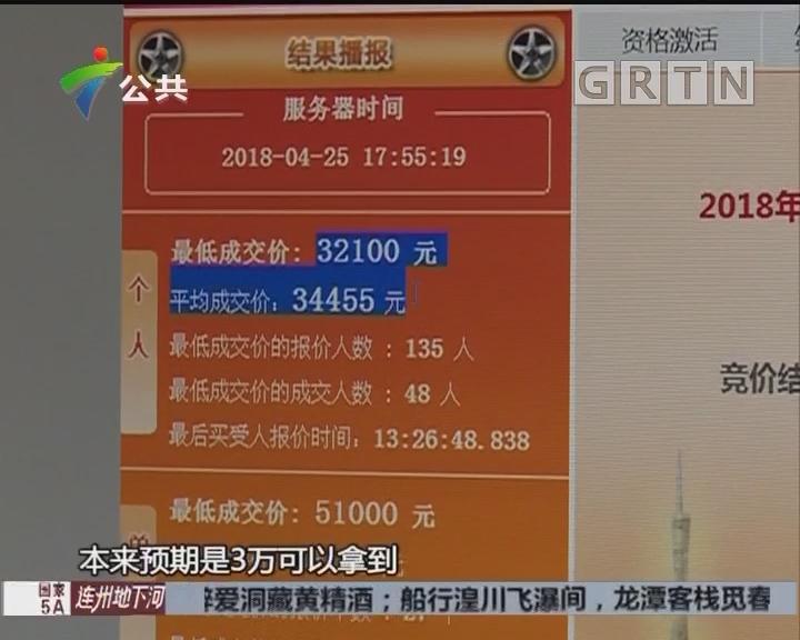 广州车牌竞拍均价三万四 市民应理性应对涨幅