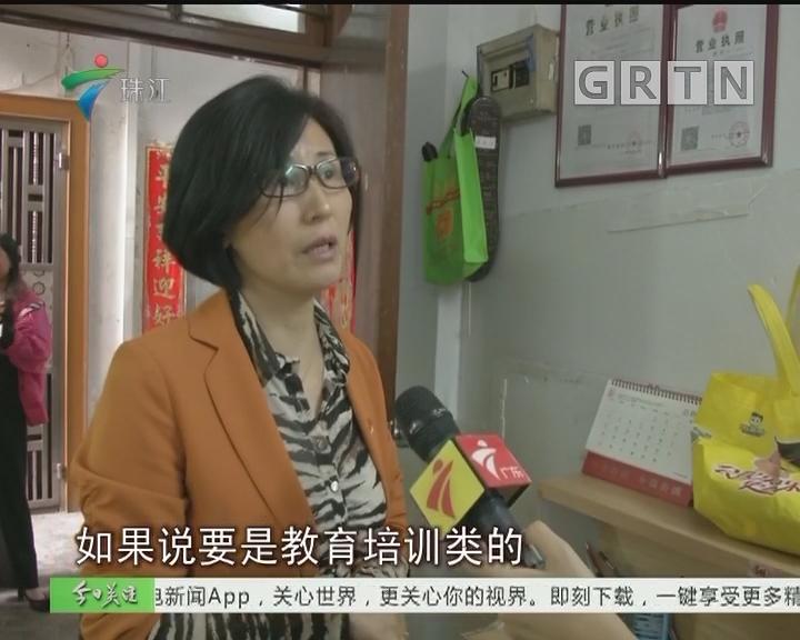 广州:突击检查校外培训机构 多家被停业