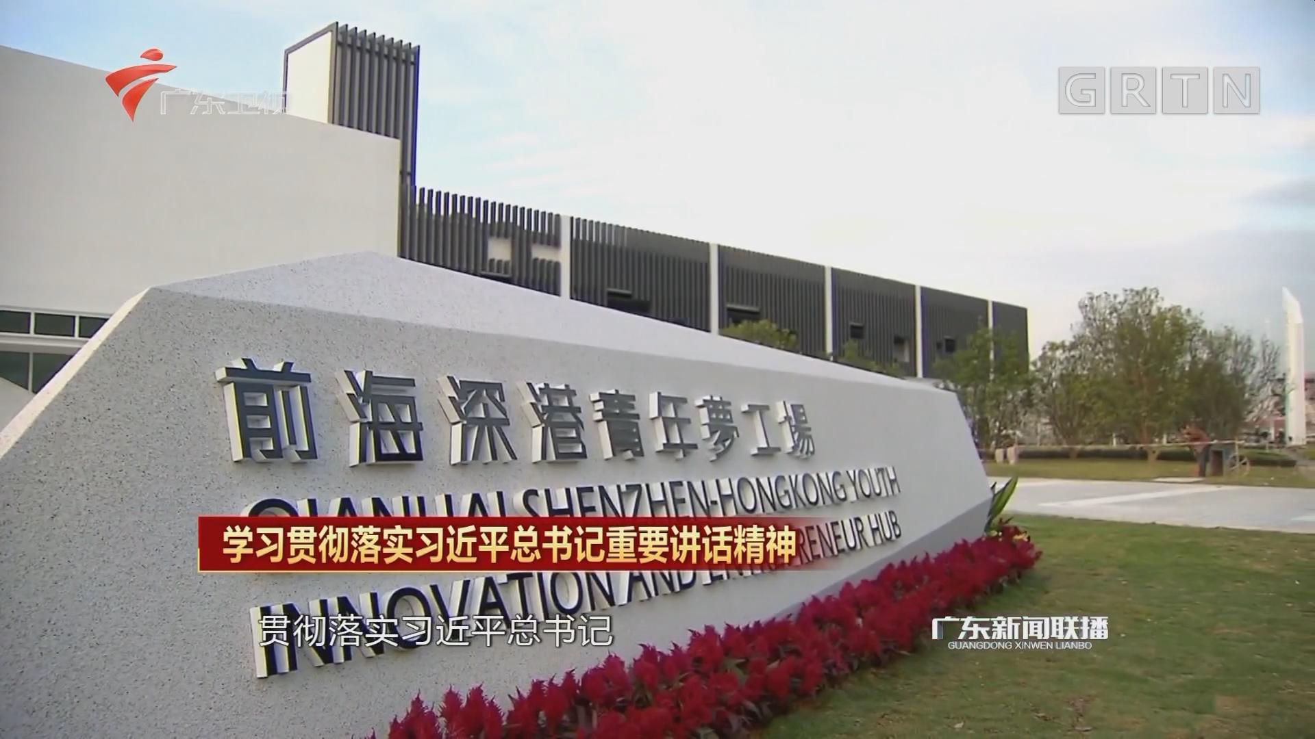 习近平总书记在庆祝海南建省办经济特区30周年大会上的重要讲话 在深圳珠海汕头经济特区党员干部中引起强烈反响