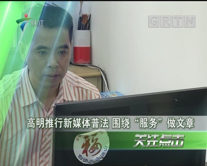 """高明推行新媒体普法 围绕""""服务""""做文章"""