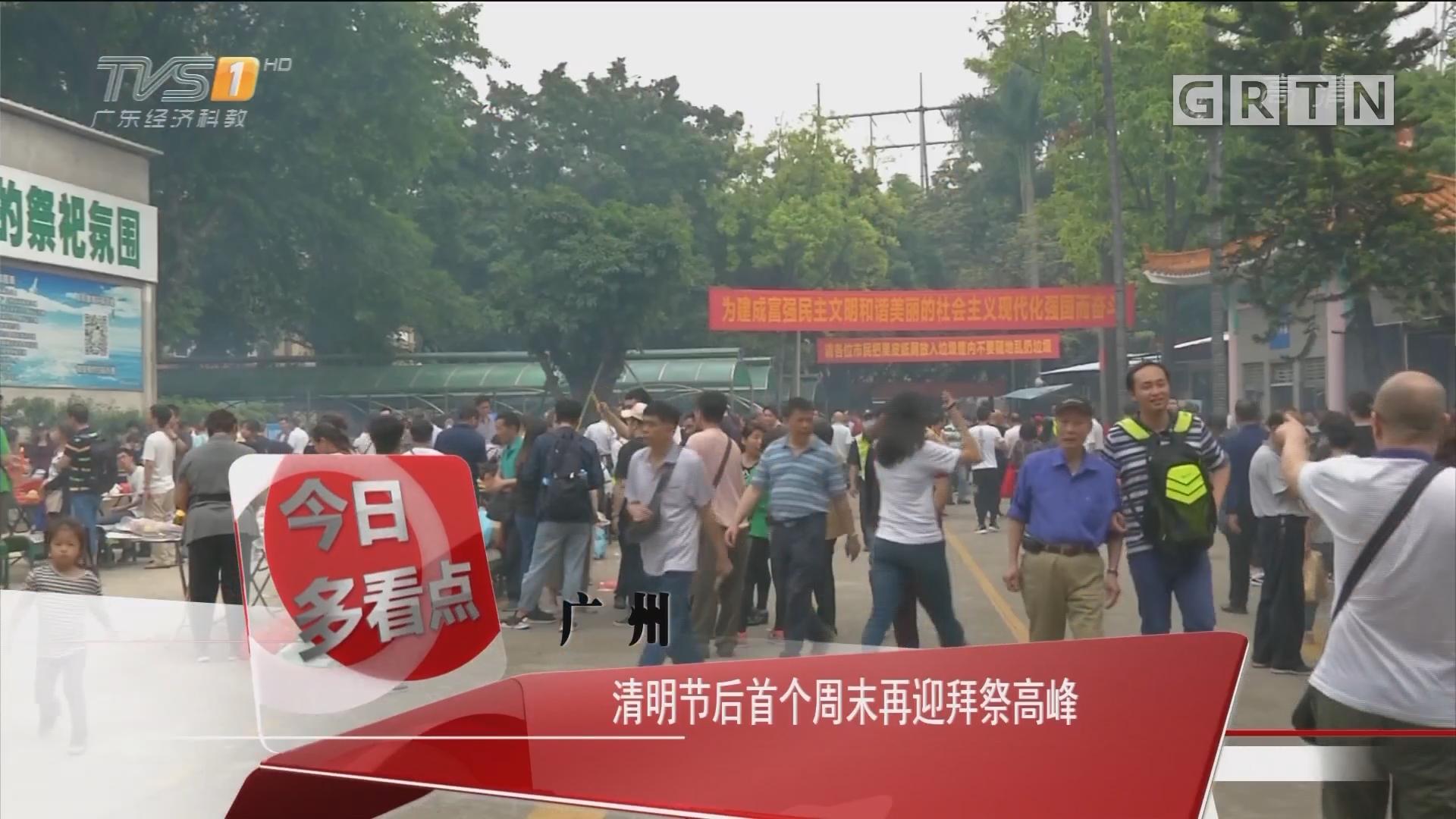 广州:清明节后首个周末再迎拜祭高峰