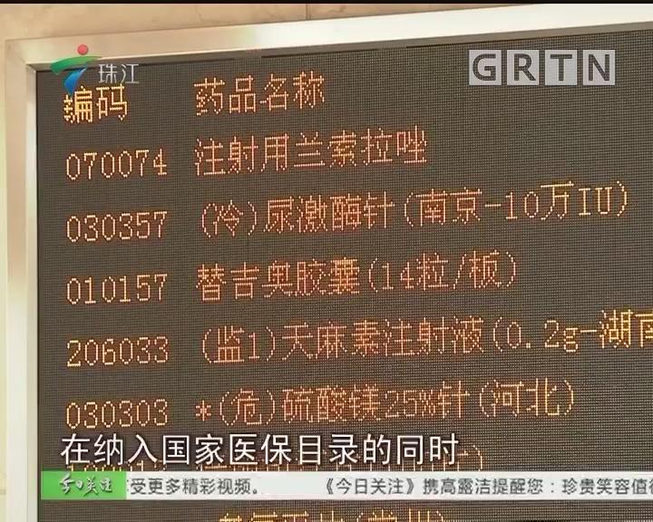 进口抗癌药5月1日起零关税