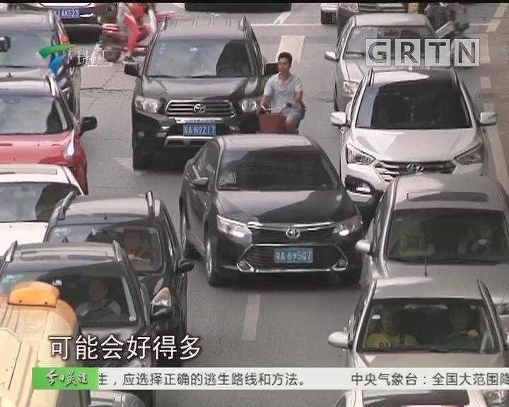 一季度城市拥堵报告发布 广州排名下降