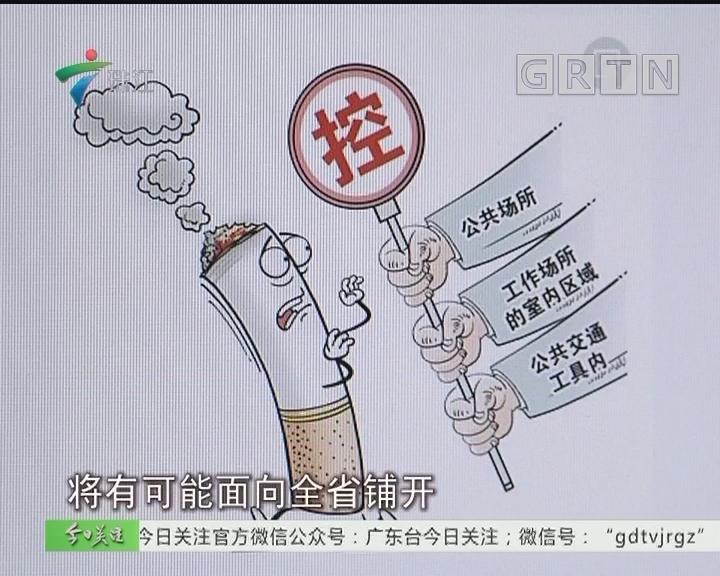广东控烟条例列入立法预备审议项目