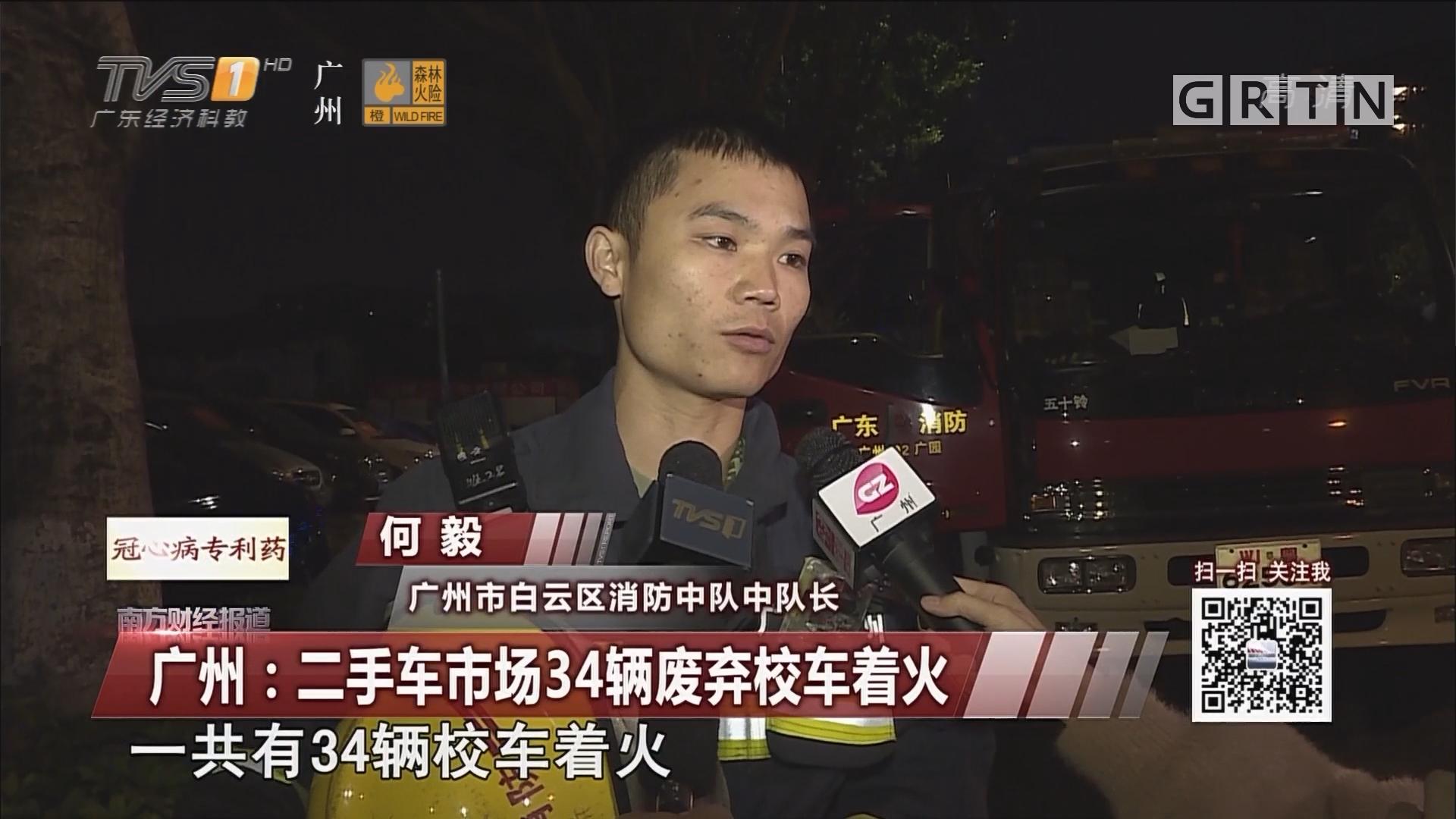 广州:二手车市场34辆废弃校车着火