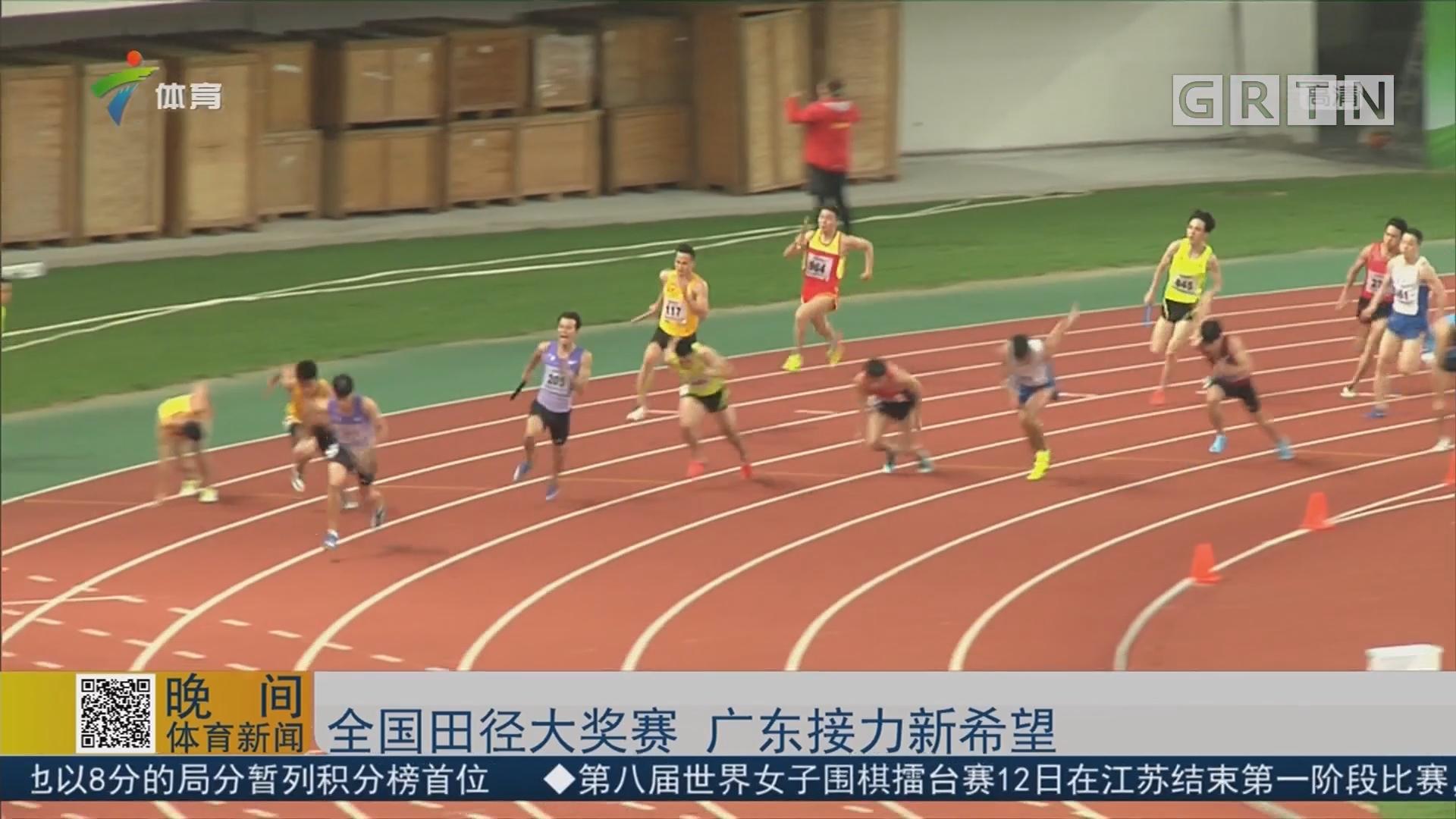 全国田径大奖赛 广东接力新希望