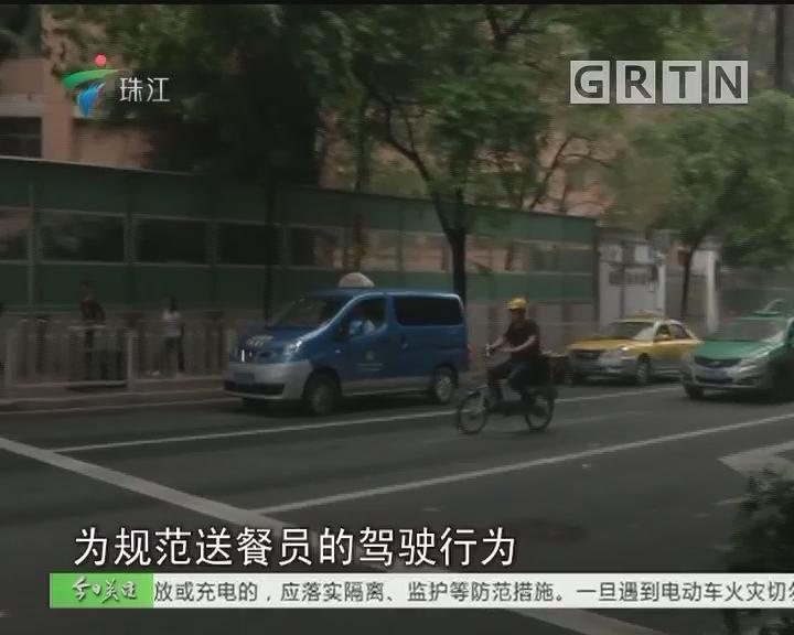 治理外卖交通违法 广州交警出招