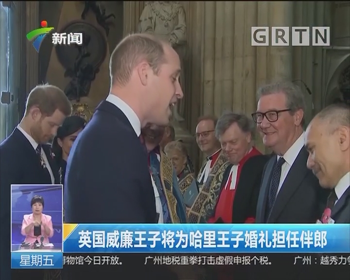 英国威廉王子将为哈里王子婚礼担任伴郎