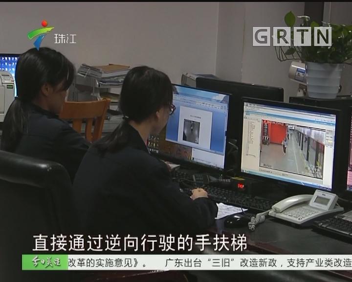 广州:趁地铁关门抢手机 嫌疑人5小时落网
