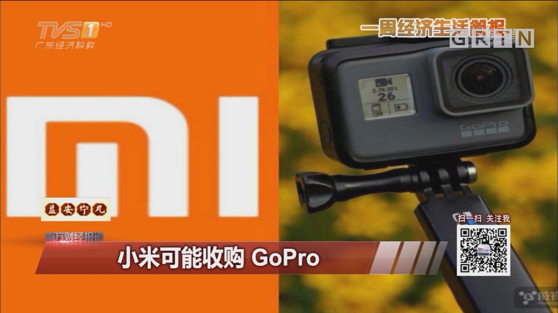 小米可能收购GoPro
