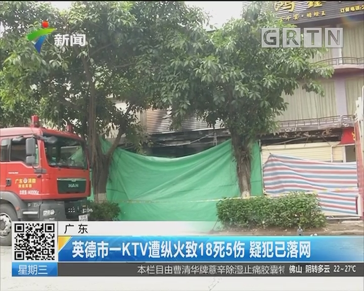 广东:英德市一KTV遭纵火致18死5伤 疑犯已落网