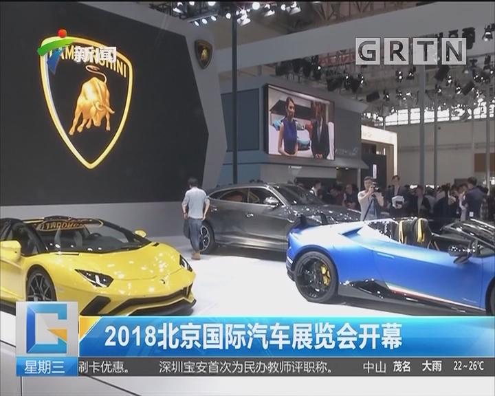 2018北京国际汽车展览会开幕