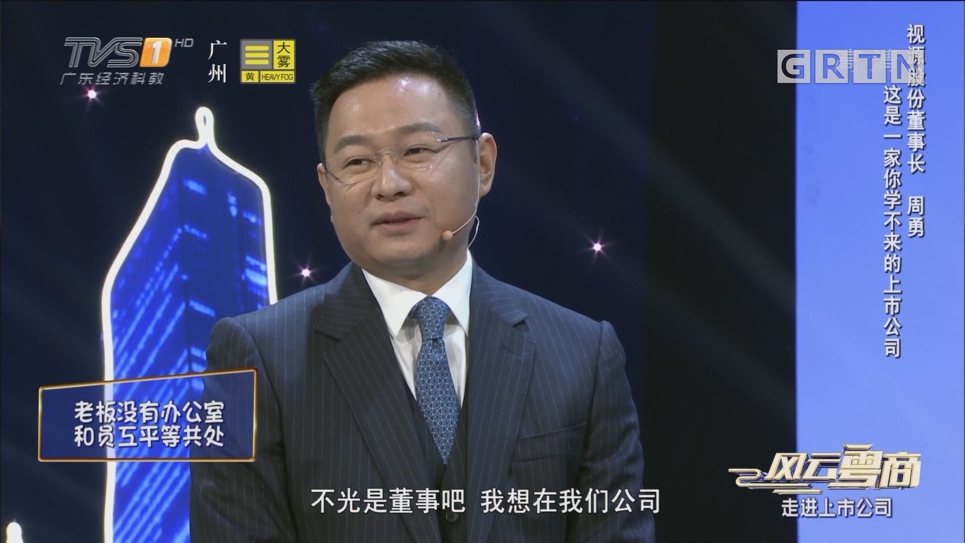 [HD][2018-04-28]风云粤商