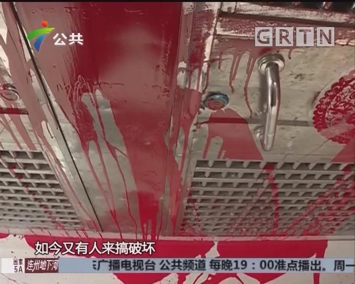 广州:出租屋遭人淋红油 派出所已介入调查